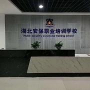 湖北安保职业培训学校