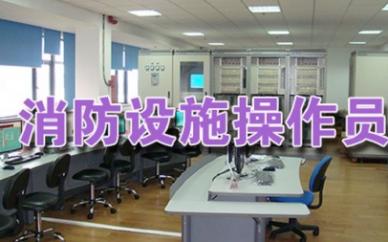 武汉消防培训学校,湖北消防设施操作员培训报名考证