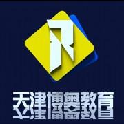 天津市博奥教育信息咨询服务有限公司