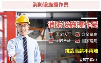 武汉消防设施操作员培训报名,咨询送免费课程