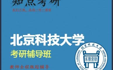知点学派新祥旭2021年北京科技大学考研一对一导辅课程网课资料真题