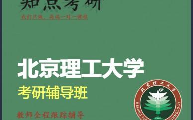 知点学派新祥旭2021年北京理工大学考研一对一辅导课程网课资料真题