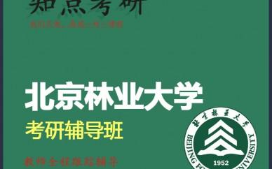 知点学派新祥旭2021年北京林业大学考研一对一辅导课程网课资料真题