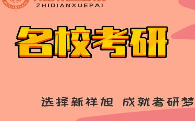 2020/2021中山大学考研一对一考研辅导班新祥旭考研面授课程