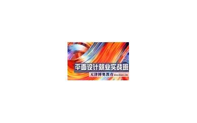 平面设计培训就业实战课程_天津博奥教育