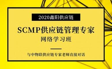 2020SCMP供应链管理专家网络学习班