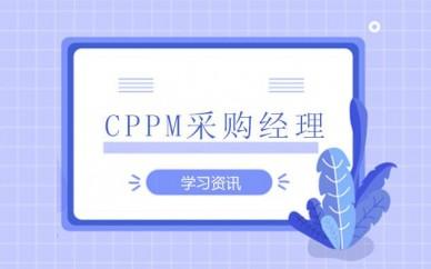 2020CPPM注册职业采购经理认证培训