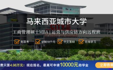 马来西亚城市大学MBA(运营与供应链)远程教育班招生开始啦