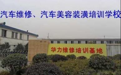 杭州市汽车美容钣金油漆培训开店班