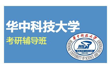 华中科技大学一对一考研辅导班