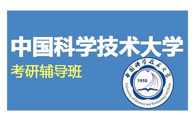 中国科学技术大学一对一考研辅导班