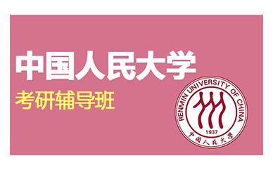 中国人民大学一对一考研辅导班