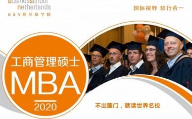 BSN荷兰商学院工商管理硕士学位班(国际免联考MBA)
