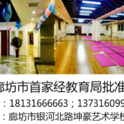 廊坊坤豪艺术教育培训学校