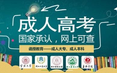 四川网络教育学历远程教育文凭报名咨询点!