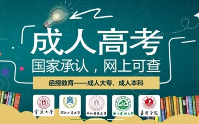 四川中专学历提升招生!广元电大中专学历报名咨询点!