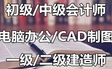 湖州电脑培训CAD培训哪里有CAD制图培训