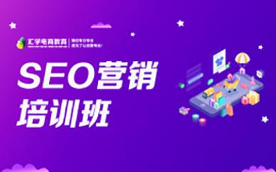 SEO全网营销实战培训班