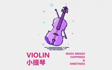 零基础小提琴一对一精品课