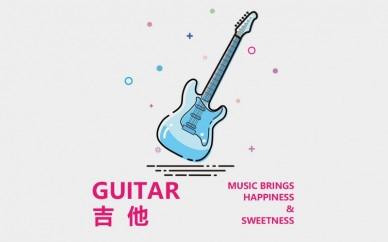 零基础吉他一对一精品课