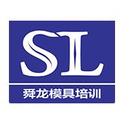 宁波舜龙模具设计数控编程培训学校