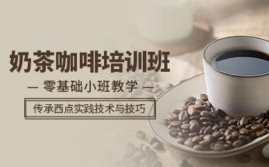 咖啡奶茶饮品课程培训班