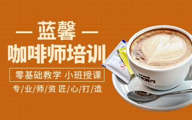 蓝馨咖啡师培训班