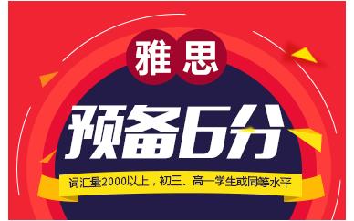 上海朗阁雅思预备6分培训课程