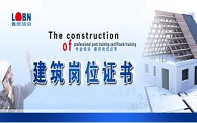 住房和城乡建设领域岗位证书(八大员)