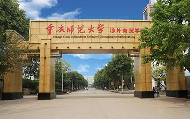 重庆师范大学涉外商学院