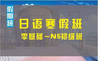 匠心日语培训课程班