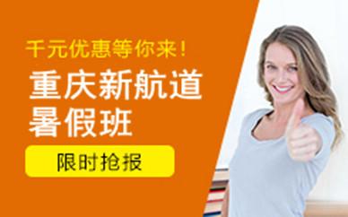 重庆新航道暑假课程培训班