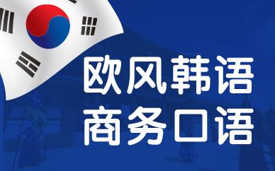 无锡欧风韩语培训班