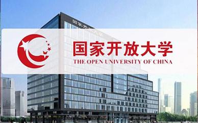 国家开放大学招生简章