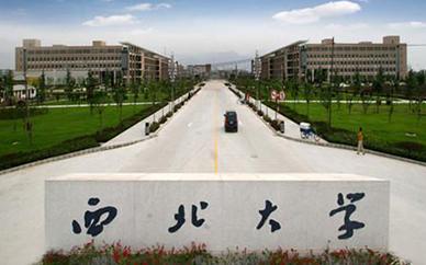 西北大学-汉语言文学 (本科段-大自考专业)