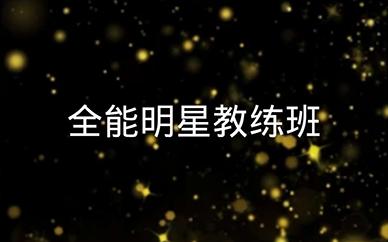 苏州华翎舞蹈VIP全能明星教练培训班课程