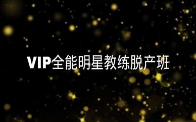 苏州华翎舞蹈VIP全能明星脱产班课程