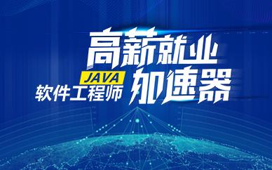 重庆北大青鸟JAVA软件工程师培训班