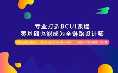 重庆北大青鸟UI设计培训课程