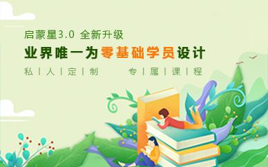 重庆北大青鸟启蒙星IT工程师培训课程