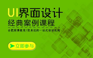 合肥荣博教育网页设计课程培训班