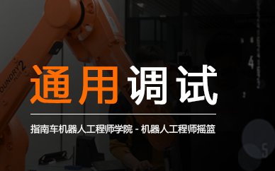 佛山指南车机器人调试工程师就业定向班