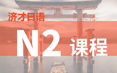 日语N2课程