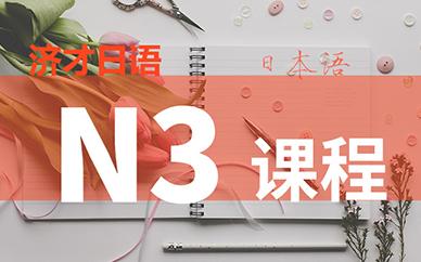 日语N3课程