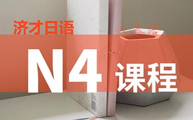日语N4课程