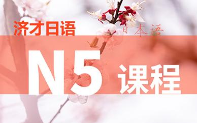 日语N5课程