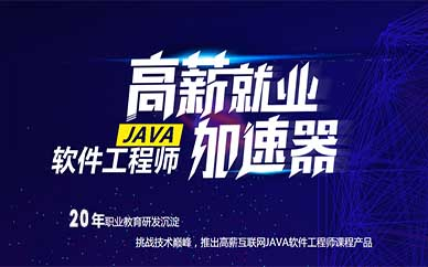 Java学士后培训课程