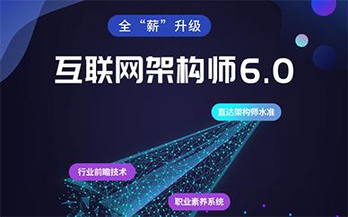杭州北大青鸟互联网架构师6.0培训课程