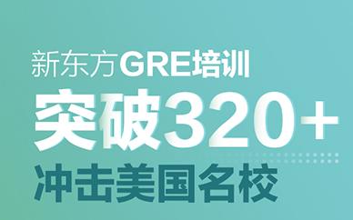 新东方GRE培训班