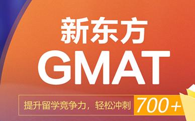 新东方GMAT考试培训班